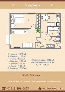 Квартира на Горького схема