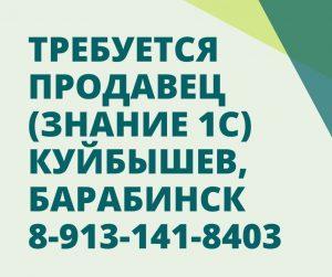 Тр. продавец 8403