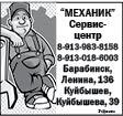 Механик Сервис центр