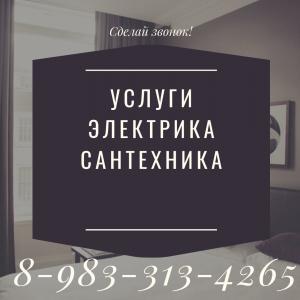 Услуги электрика 4265